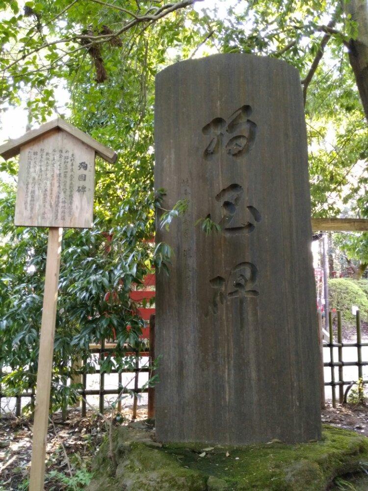 大崎八幡宮の殉國碑