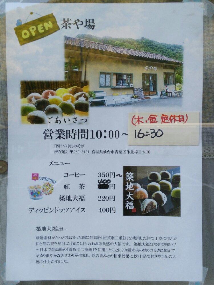 茶や場の店舗情報
