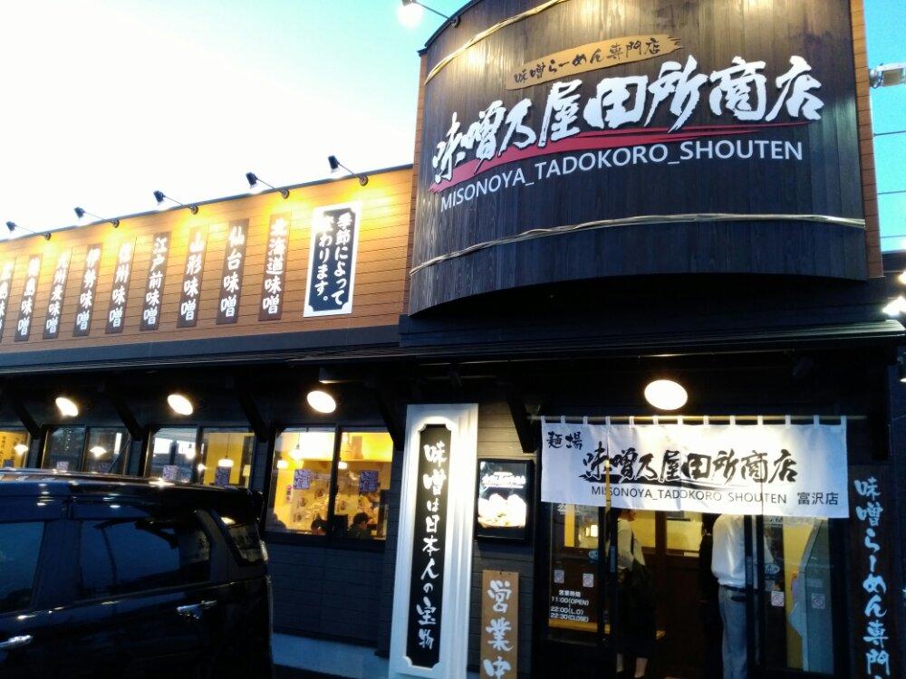味噌乃屋田所商店富沢店