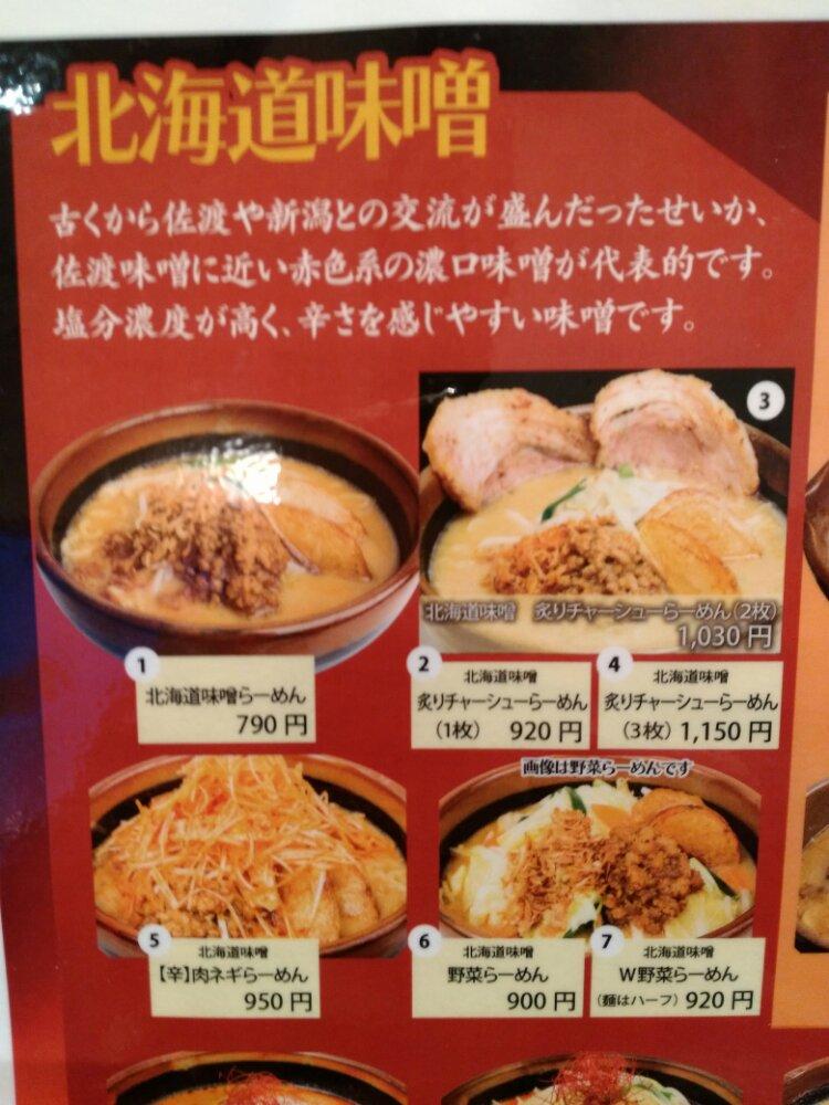 田所商店の北海道味噌メニュー