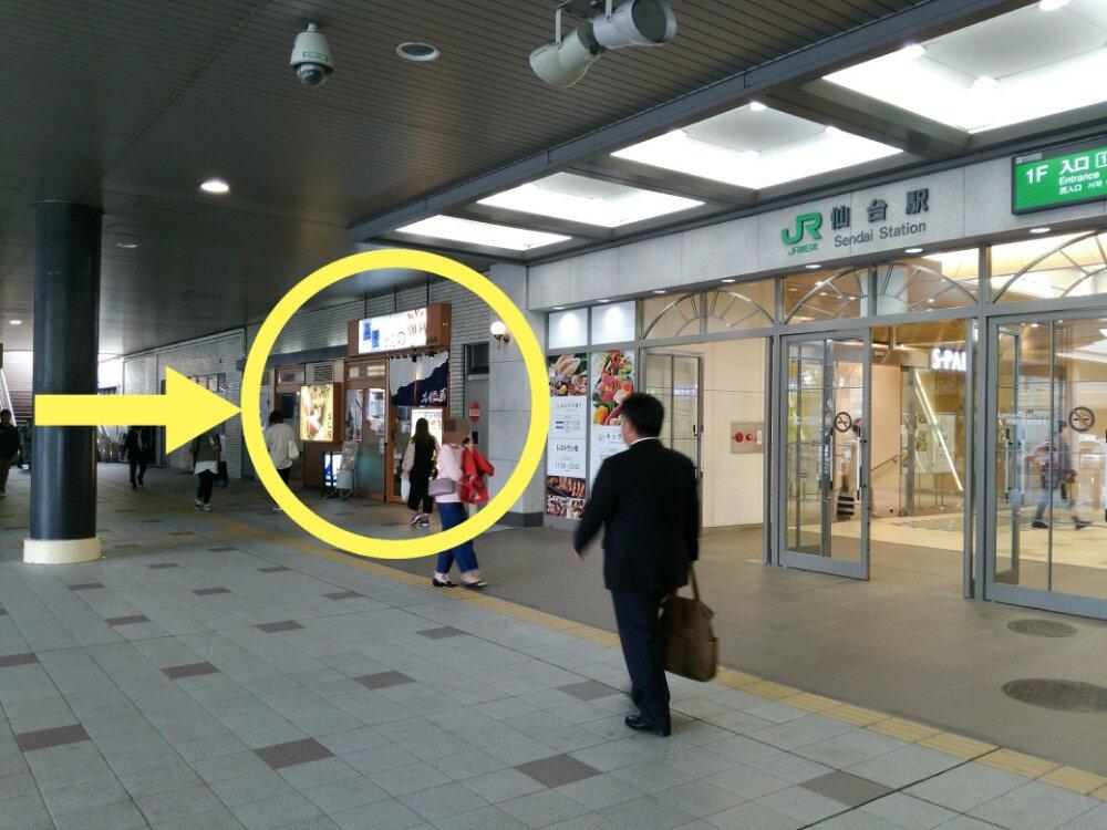 北辰鮨 仙台駅1階店の場所