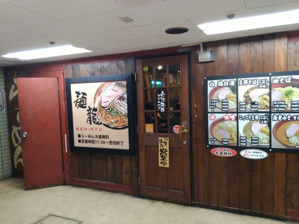 麺龍の外観