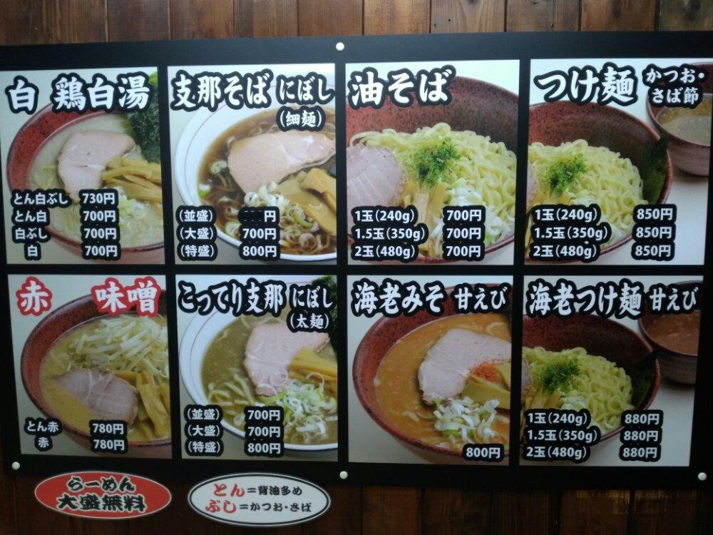 麺龍のメニュー