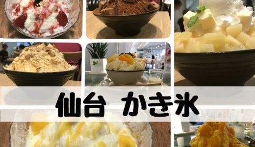 【2019版】仙台市の美味しいかき氷10選|行列のできる人気店や穴場まで!