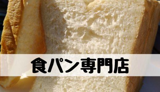 【仙台・宮城】食パン専門店と美味しいパン屋さんまとめ