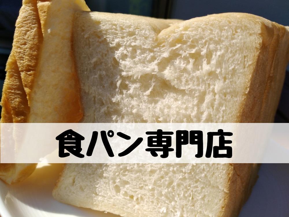 仙台市の食パン専門店