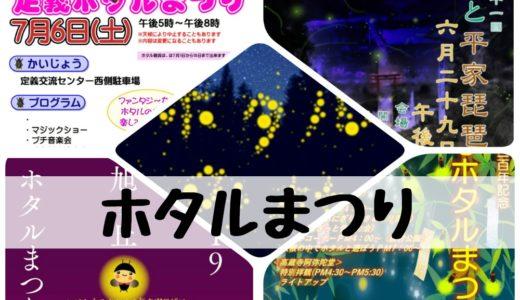 【仙台・宮城】ホタル祭り・イベント&蛍が見れる場所まとめ