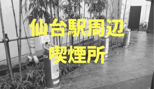仙台駅内と周辺の喫煙所10ヶ所まとめ|ペデストリアンデッキは禁煙です