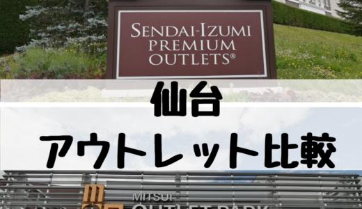 仙台市の2大アウトレット比較|泉と仙台港のテナントやおすすめショップ