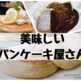 仙台のパンケーキが美味しいお店まとめ