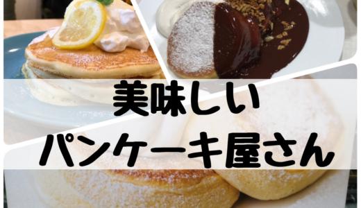 仙台のパンケーキが美味しいお店8選