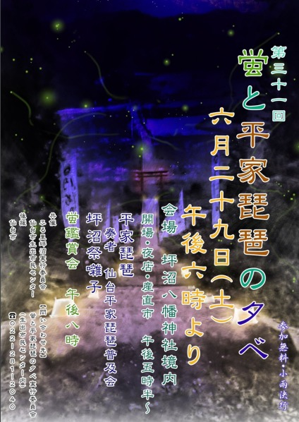 坪沼八幡神社ホタル祭り