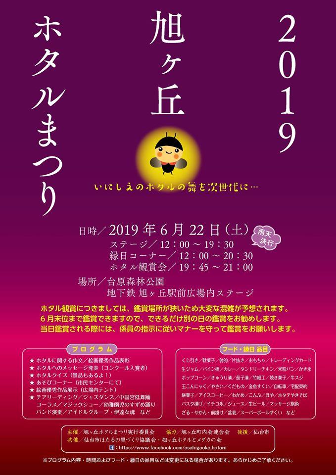 2019旭ヶ丘ホタルまつり