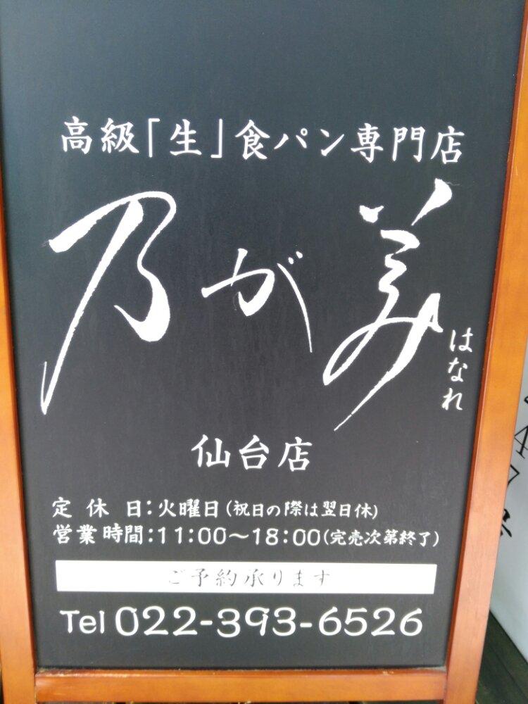 乃が美の店舗情報