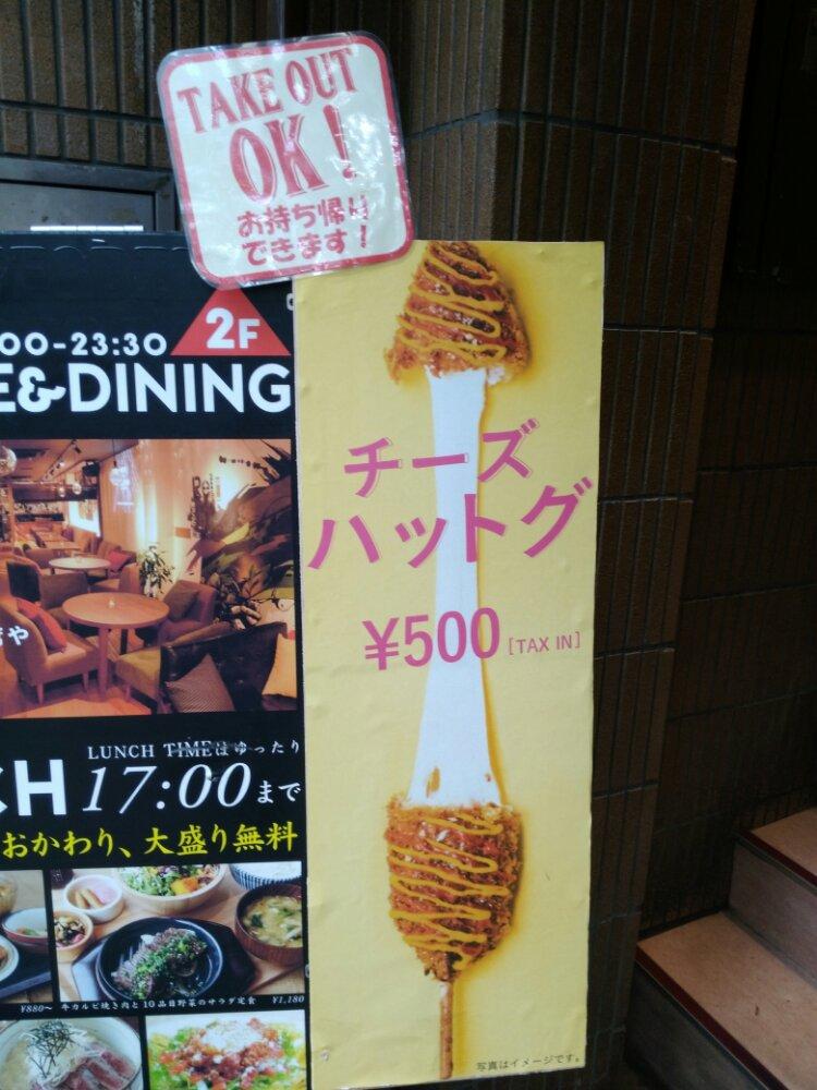 kawara CAFE&DININGのチーズハットグ