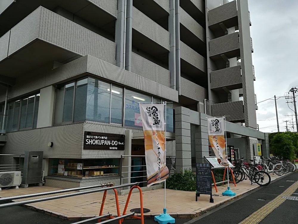 食パン道仙台富沢店のあるマンション