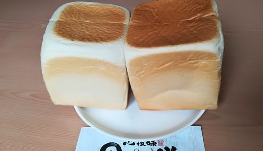 【お店レポ】食ぱん道 仙台富沢店|プレーンとゆたかを購入!