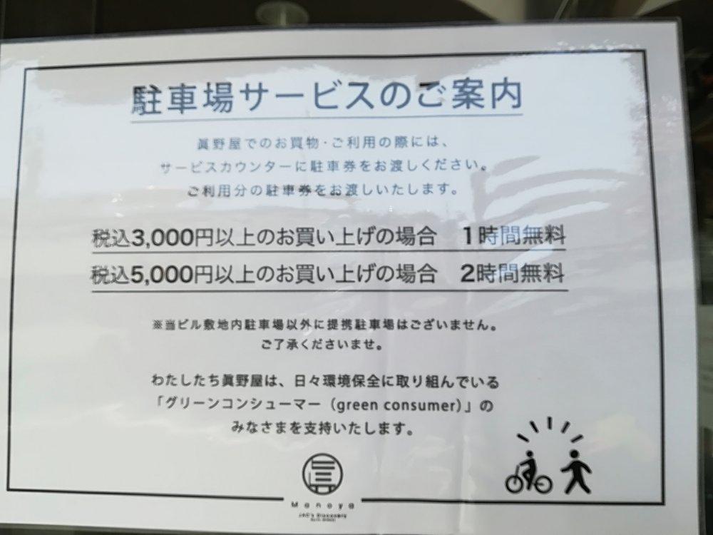 眞野屋(まのや)の駐車料金