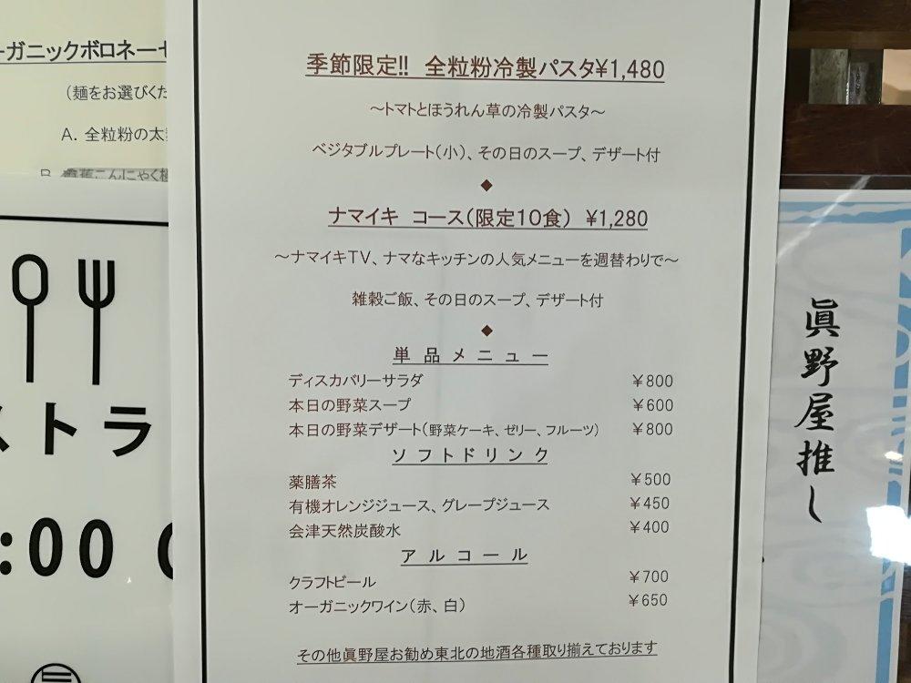 眞野屋(まのや)のレストランメニュー