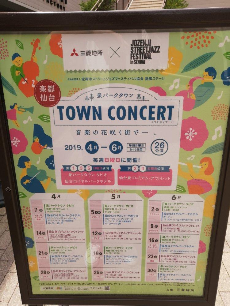 泉パークタウンのジャズフェスコンサート