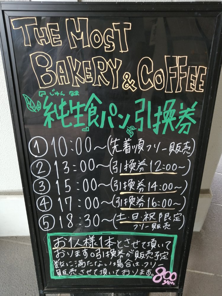ザモストベーカリーアンドコーヒーの食パン販売時間