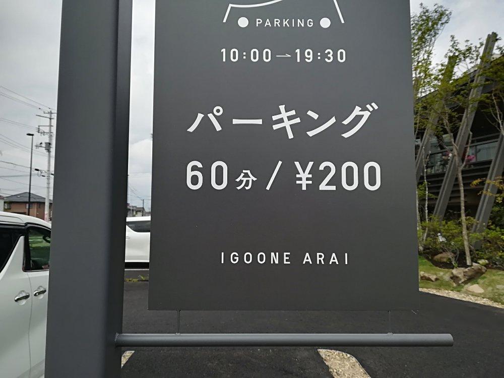 イグーネ荒井の駐車料金