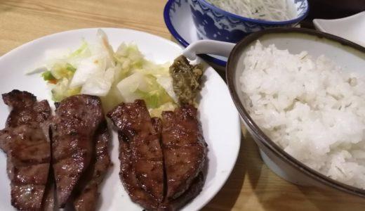 【食レポ】味の牛たん喜助 JR仙台駅店|タレと塩のミックス定食