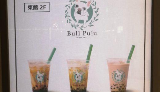 【新店情報】Bull Pulu(ブルプル)エスパル仙台店|メニューや場所をチェック!