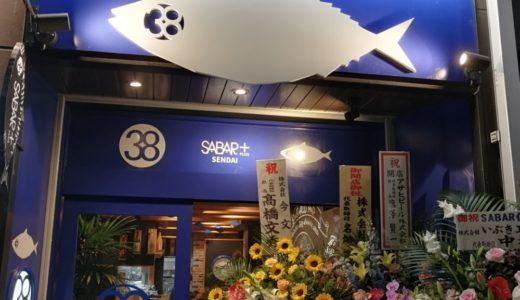 【閉店リニューアル】鯖料理専門店 サバー仙台