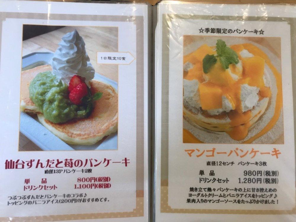 仙台ずんだと苺のパンケーキとマンゴーパンケーキ