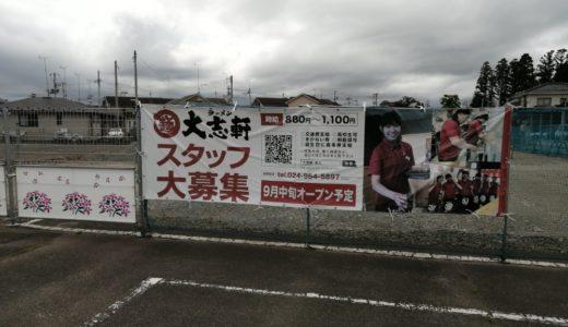 【新店情報】大志軒 中田店|バイパス沿いにラーメン店がオープン予定
