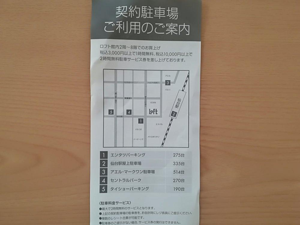ロフトの契約駐車場