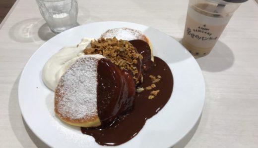 【お店レポ】幸せのパンケーキ 仙台FORUS店|ホットチョコと生タピオカドリンク