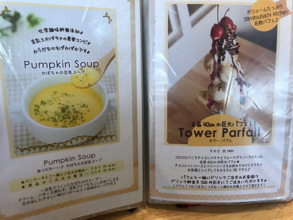 かぼちゃの豆乳スープとタワーパフェ