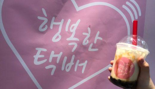 【お店レポ】ヘンボッハンテッペ 幸せの宅急便|イービーンズの韓流ドーナツ屋さん