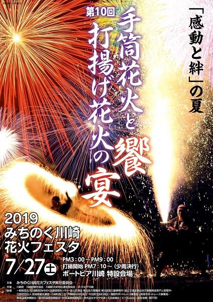 2019みちのく川崎花火フェスタ