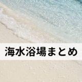 宮城県の海水浴場