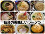 仙台の美味しいラーメンまとめ