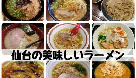 【ブログ総集編】仙台市のラーメン食べ歩き70選|行きたいお店がきっと見つかる!