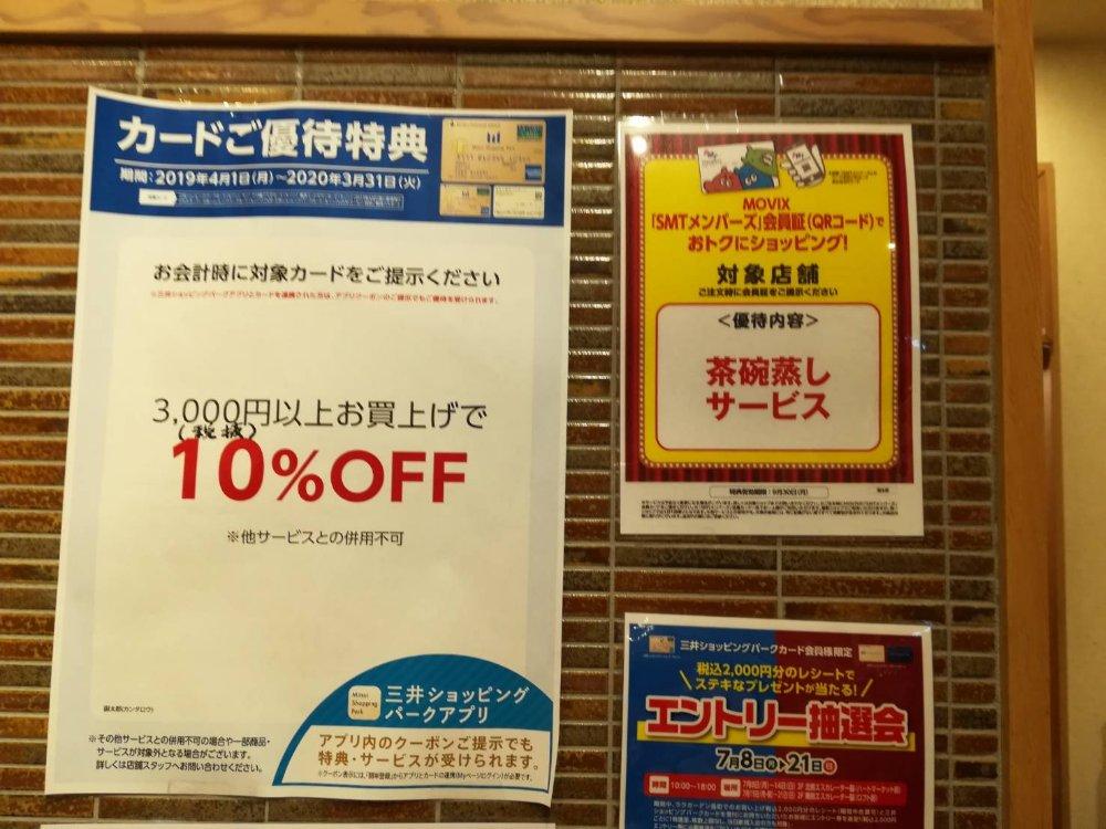 函太郎 仙台ララガーデン長町店のクーポン