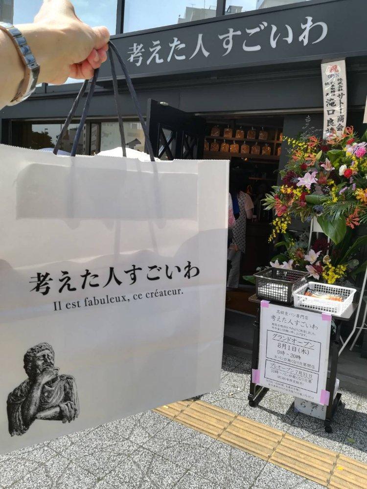 考えた人すごいわ仙台店の食パンゲット!