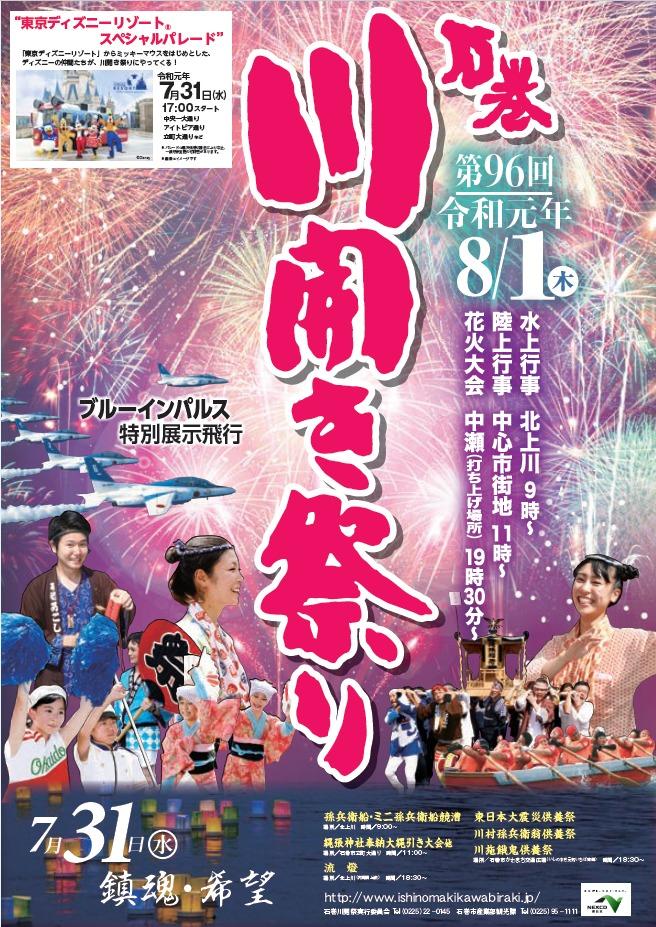 2019年 第96回石巻川開き祭り