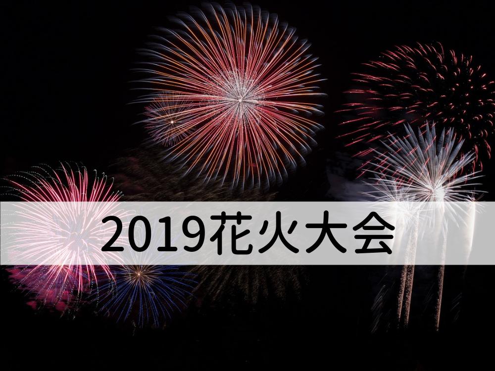 2019宮城県の花火大会・祭り
