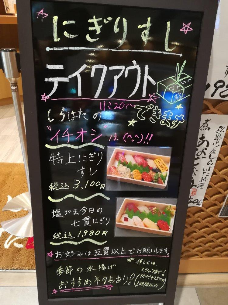 仙台駅エスパル東館 塩竃しらはたのメニュー
