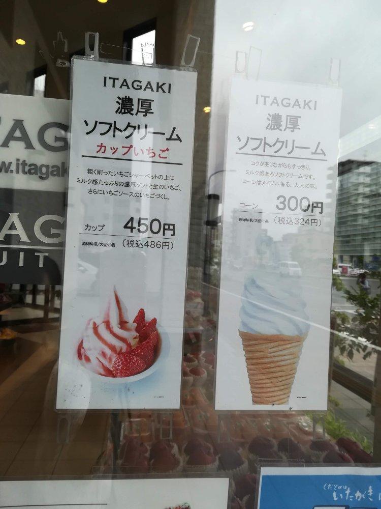 いたがき本店のソフトクリーム