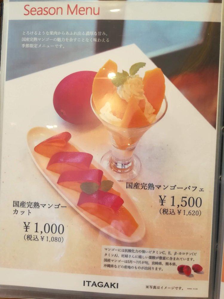 いたがき本店のマンゴーパフェ
