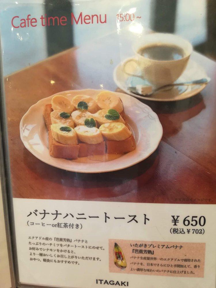 イタガキ本店のバナナハニートースト