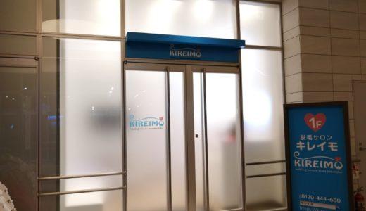 【新店情報】キレイモ 仙台駅前店|人気の脱毛サロンが仙台2店舗目オープン!