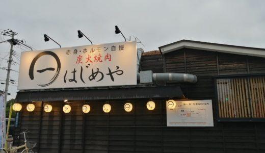 【新店情報】太白区西中田 炭火焼肉 はじめや|ときわ亭跡地にオープン!