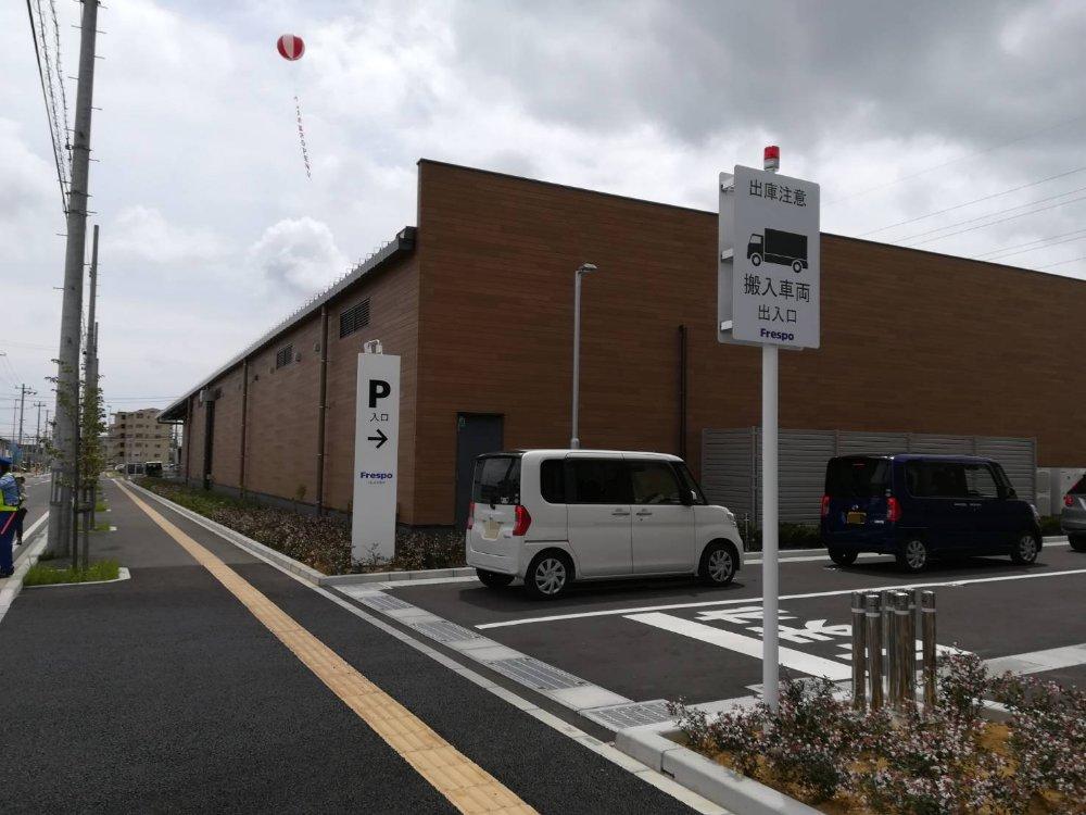 フレスポ富沢の駐車場入口